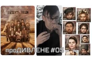 [КіноЧАЙ 05] Фільм-серіал «І БУДУТЬ ЛЮДИ» під червоний чай «Брати по зброї»